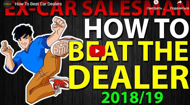 How Beat Car Dealers